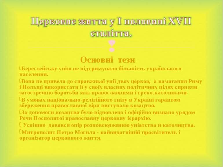 Основні тези Берестейську унію не підтримувало більшість українського населен...