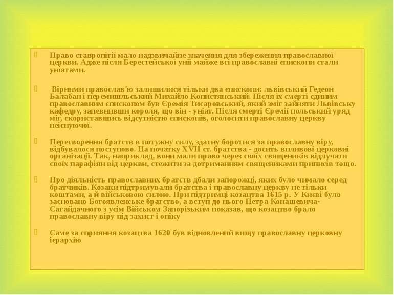 Право ставропігії мало надзвичайне значення для збереження православної церкв...