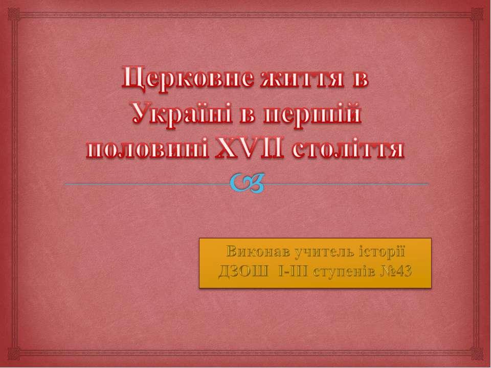 церковне життя в Україні в першій половині ХVII століття