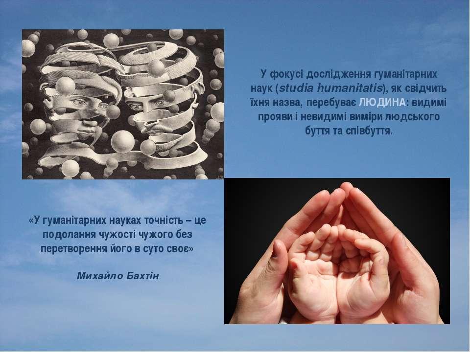 У фокусі дослідження гуманітарних наук (studia humanitatis), як свідчить їхня...