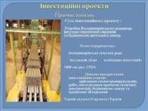 Суть інвестиційного проекту : Розробка Володимирівського родовища цегельно-че...