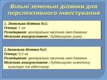 Земельна ділянка №1: Площа: 1 га Розміщення: центральна частина смт.Казанка М...