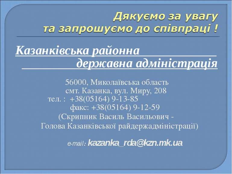 Казанківська районна державна адміністрація 56000, Миколаївська область смт. ...