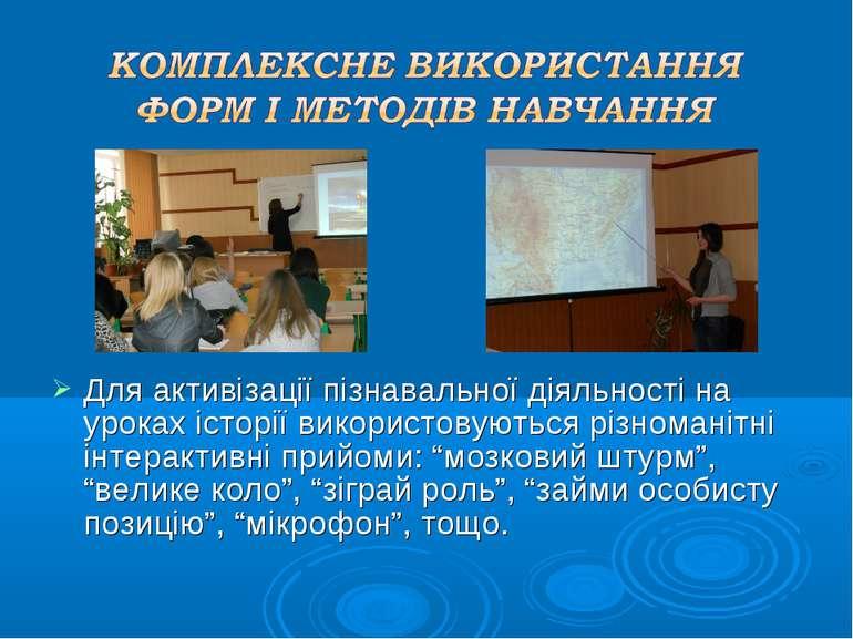 Для активізації пізнавальної діяльності на уроках історії використовуються рі...