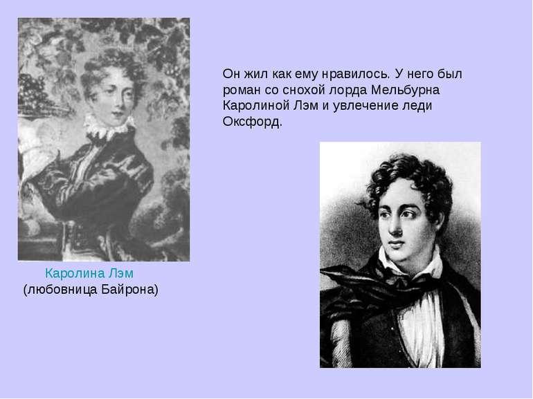 Каролина Лэм (любовница Байрона) Он жил как ему нравилось. У него был роман с...