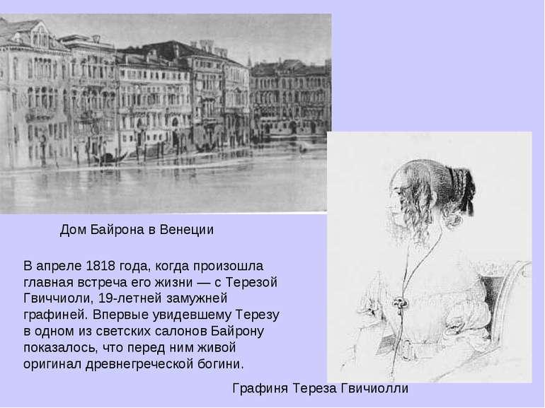 Дом Байрона в Венеции Графиня Тереза Гвичиолли В апреле 1818 года, когда прои...