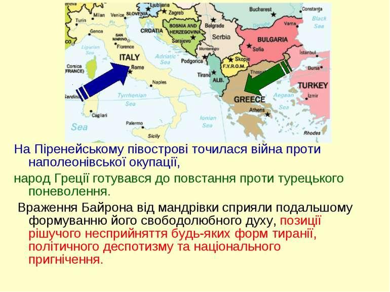 На Піренейському півострові точилася війна проти наполеонівської окупації, на...