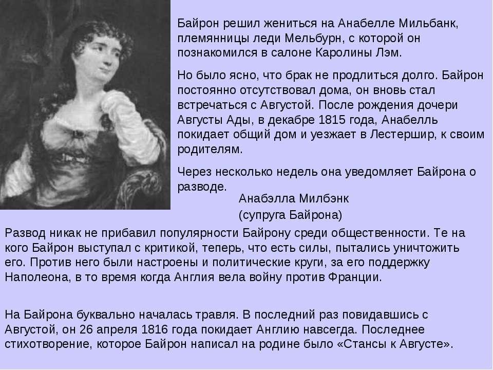 Анабэлла Милбэнк (супруга Байрона) Байрон решил жениться на Анабелле Мильбанк...