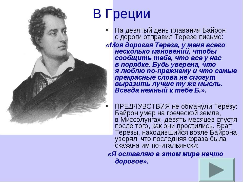 В Греции Надевятый день плавания Байрон сдороги отправил Терезе письмо: «Мо...