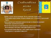 Славнозвісне місто Канів Дніпро, чудові гірські краєвиди, багато сонячних год...