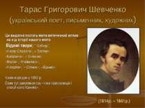 Тарас Григорович Шевченко (український поет, письменник, художник) Ця видатна...