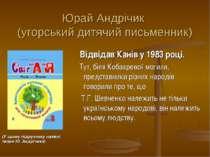 Юрай Андрічик (угорський дитячий письменник) Відвідав Канів у 1983 році. Тут,...