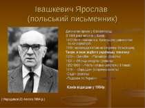 Івашкевич Ярослав (польський письменник) Дитинство провів у Єлізаветграді З 1...