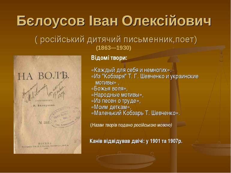 Бєлоусов Іван Олексійович ( російський дитячий письменник,поет) Відомі твори:...