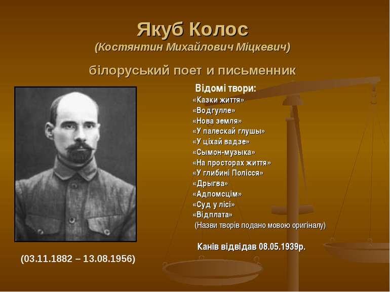 Якуб Колос (Костянтин Михайлович Міцкевич) білоруський поет и письменник Відо...