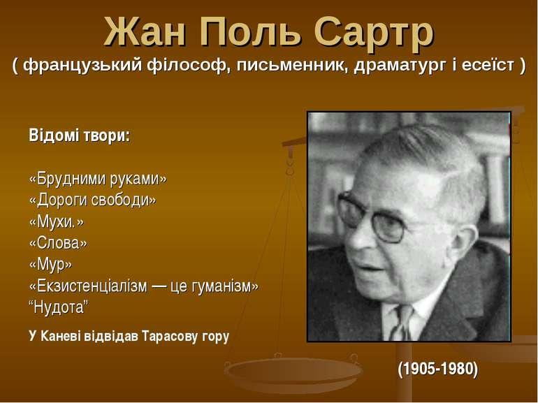 Жан Поль Сартр ( французький філософ, письменник, драматург і есеїст ) (1905-...