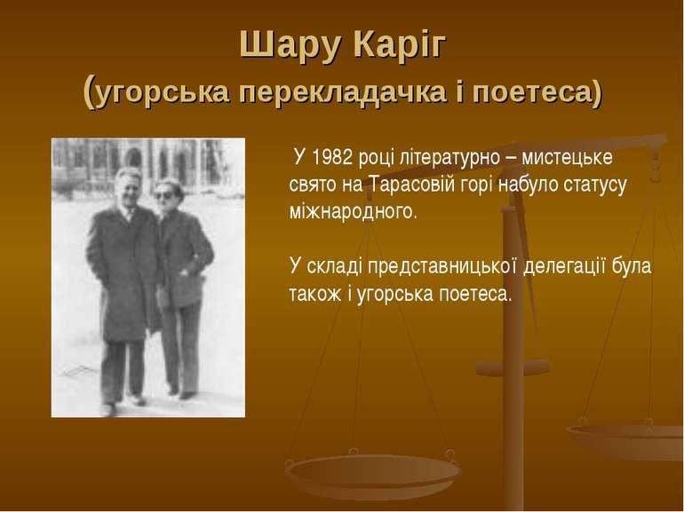 Шару Каріг (угорська перекладачка і поетеса) У 1982 році літературно – мистец...