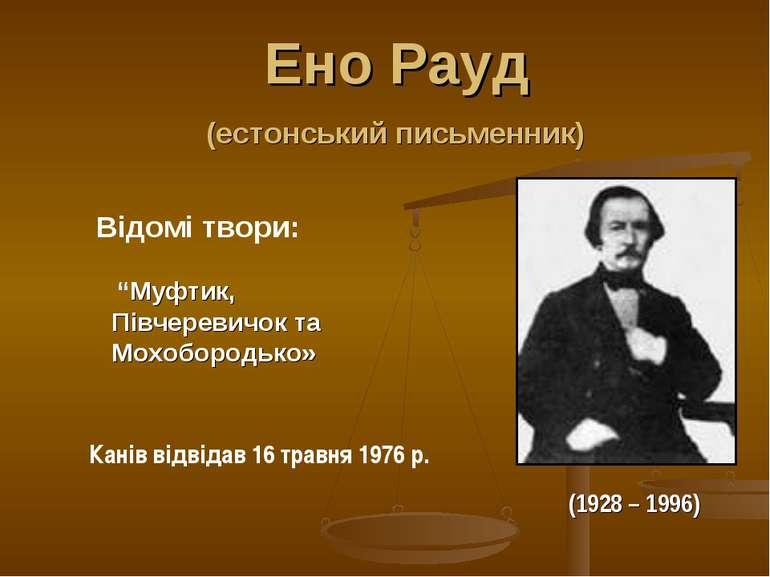 """Ено Рауд (естонський письменник) Відомі твори: """"Муфтик, Півчеревичок та Мохоб..."""