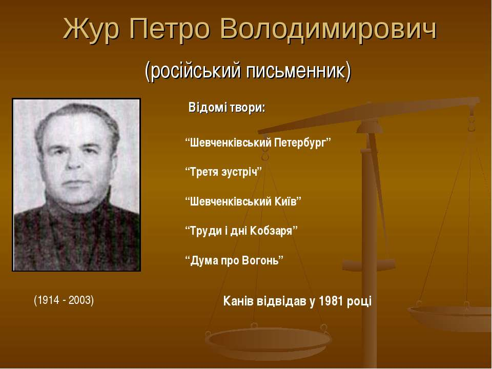 """Жур Петро Володимирович (російський письменник) (1914 - 2003) Відомі твори: """"..."""
