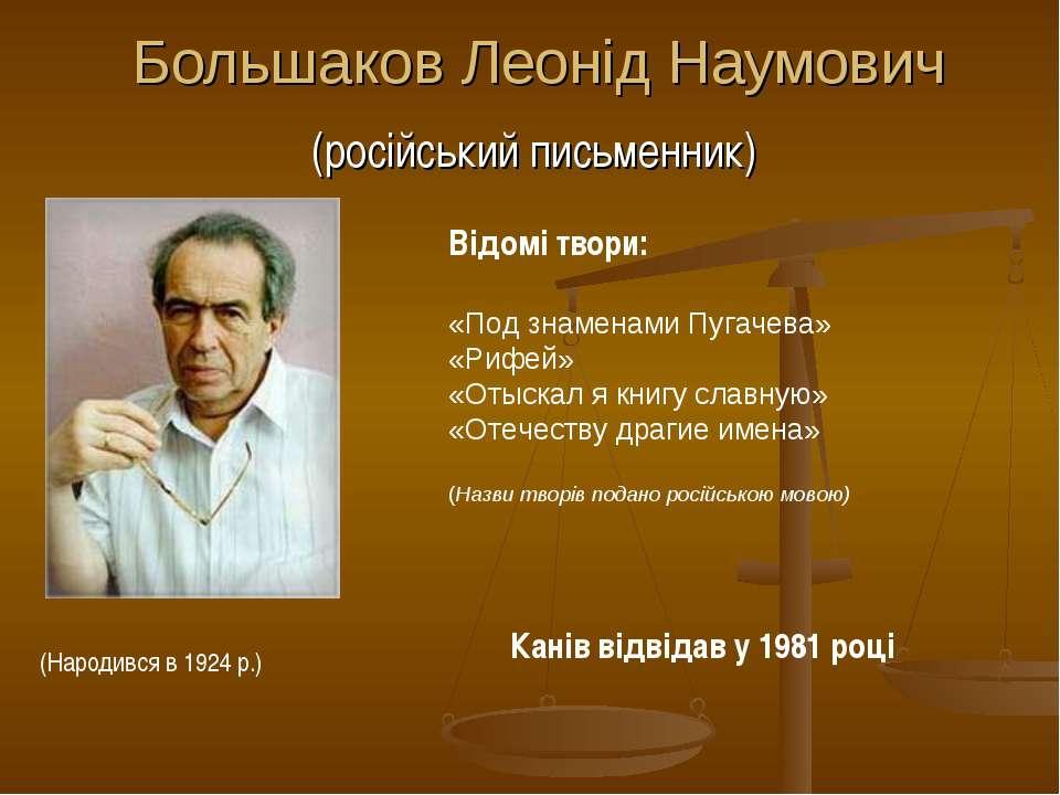 Большаков Леонід Наумович (російський письменник) (Народився в 1924 р.) Відом...