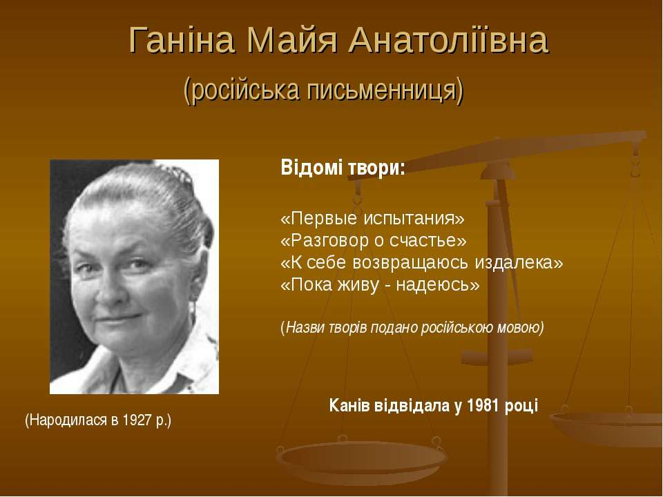Ганіна Майя Анатоліївна (російська письменниця) (Народилася в 1927 р.) Відомі...