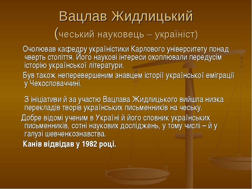 Вацлав Жидлицький (чеський науковець – україніст) Очолював кафедру україністи...