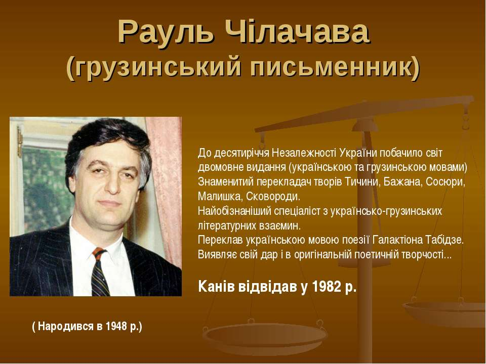Рауль Чілачава (грузинський письменник) До десятиріччя Незалежності України п...