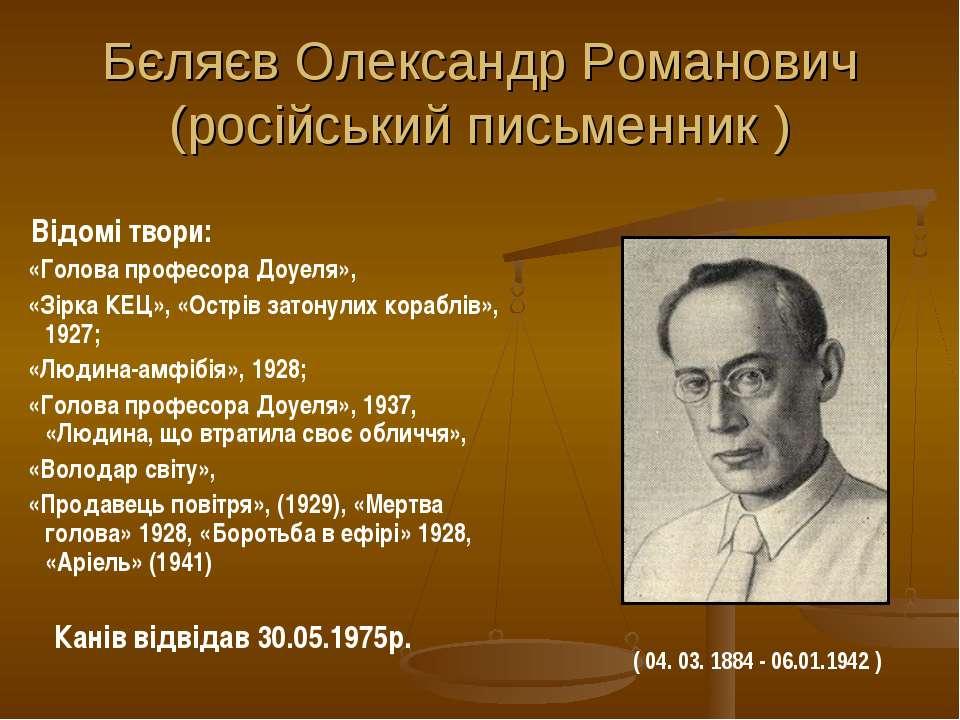 Бєляєв Олександр Романович (російський письменник ) Відомі твори: «Голова про...