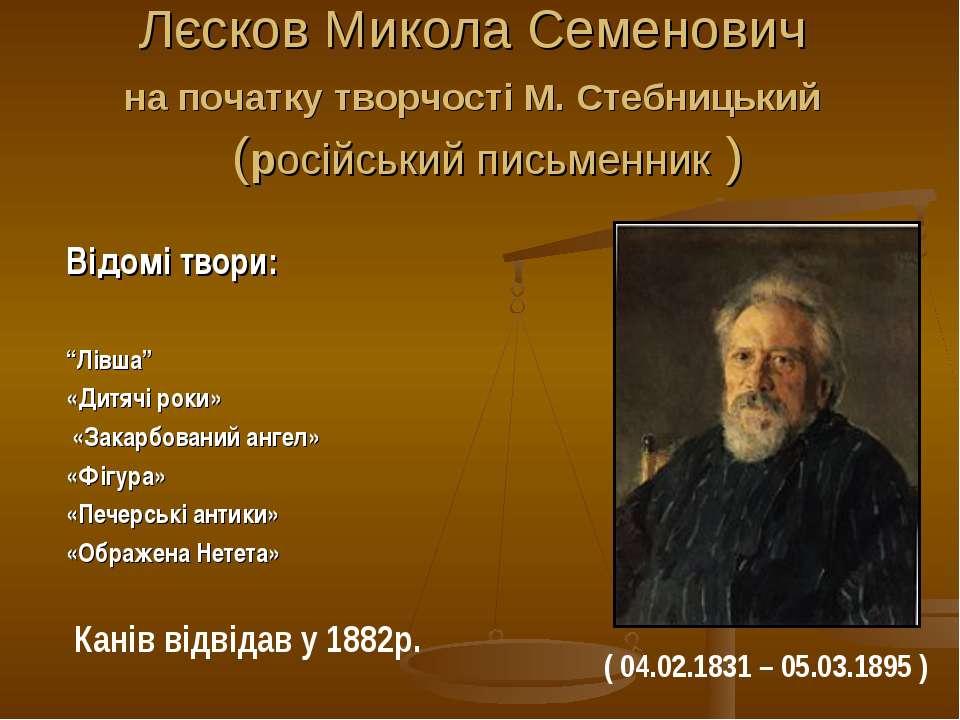 Лєсков Микола Семенович на початку творчості М.Стебницький (російський письм...
