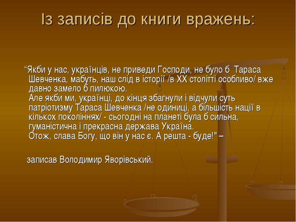 """Із записів до книги вражень: """"Якби у нас, українців, не приведи Господи, не б..."""