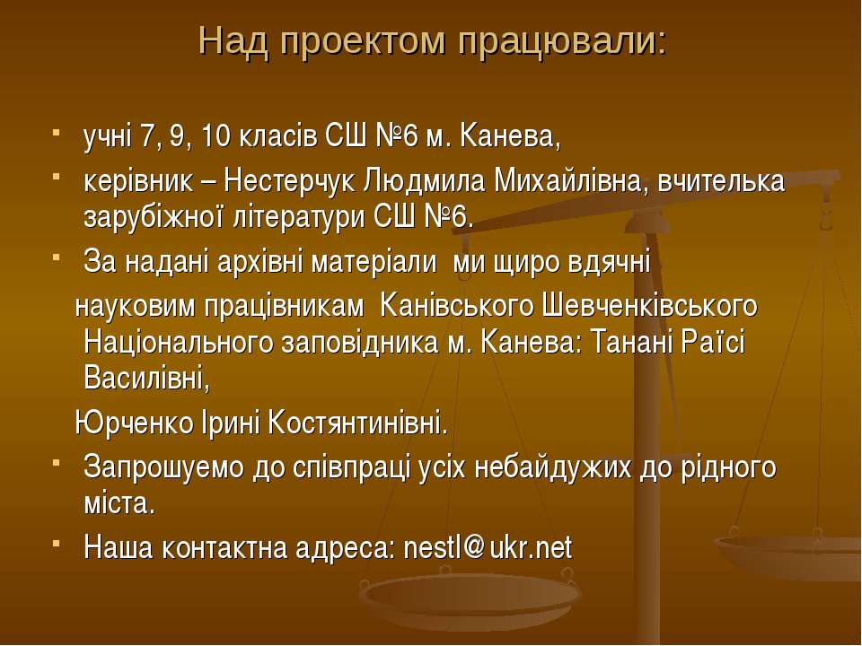 Над проектом працювали: учні 7, 9, 10 класів СШ №6 м. Канева, керівник – Нест...