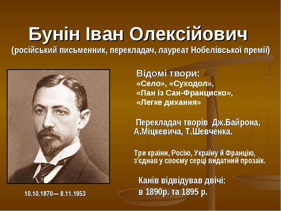 Бунін Іван Олексійович (російський письменник, перекладач, лауреат Нобелівськ...