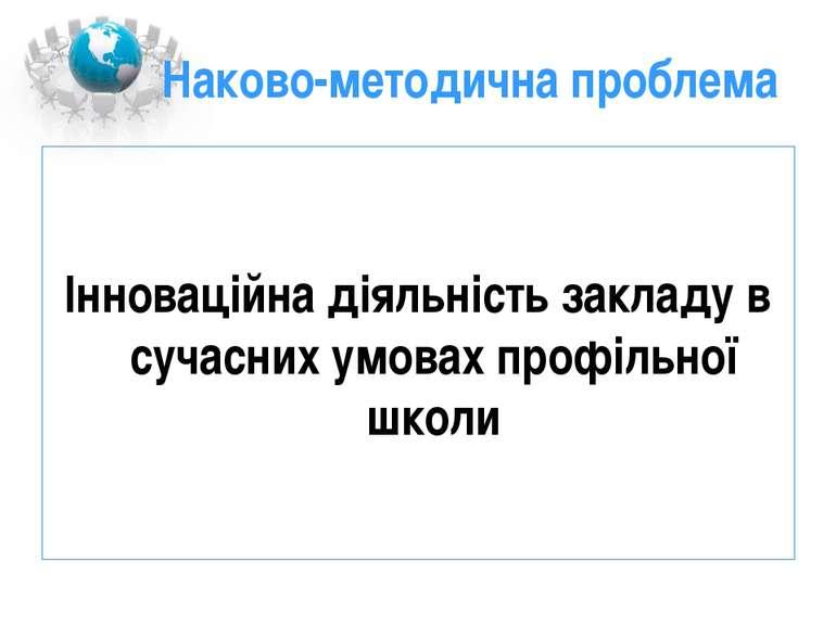 Наково-методична проблема Інноваційна діяльність закладу в сучасних умовах пр...