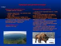 Природно-ресурсний потенціал Слайд 5