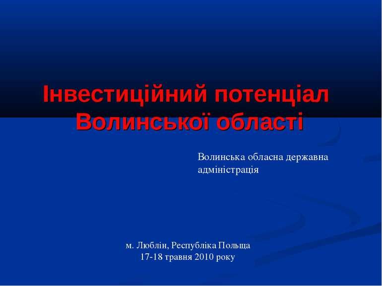 Інвестиційний потенціал Волинської області Волинська обласна державна адмініс...