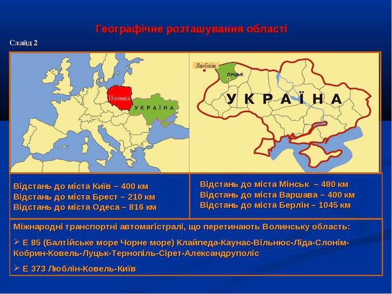 Слайд 2 Географічне розташування області Відстань до міста Київ – 400 км Відс...