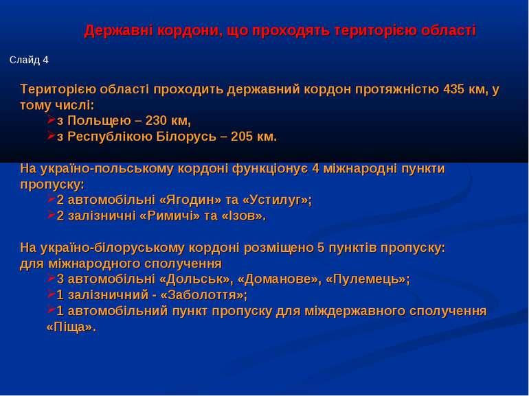 Державні кордони, що проходять територією області Територією області проходит...