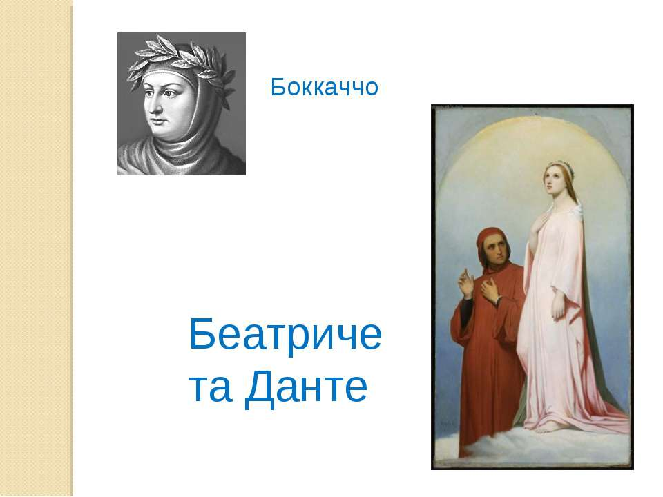 Боккаччо Беатриче та Данте