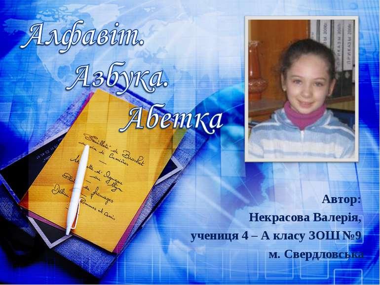 Автор: Некрасова Валерія, учениця 4 – А класу ЗОШ №9 м. Свердловська