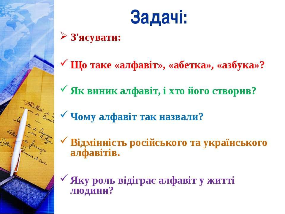Задачі: З'ясувати: Що таке «алфавіт», «абетка», «азбука»? Як виник алфавіт, і...