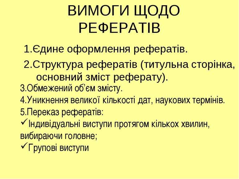 ВИМОГИ ЩОДО РЕФЕРАТІВ 1.Єдине оформлення рефератів. 2.Структура рефератів (ти...