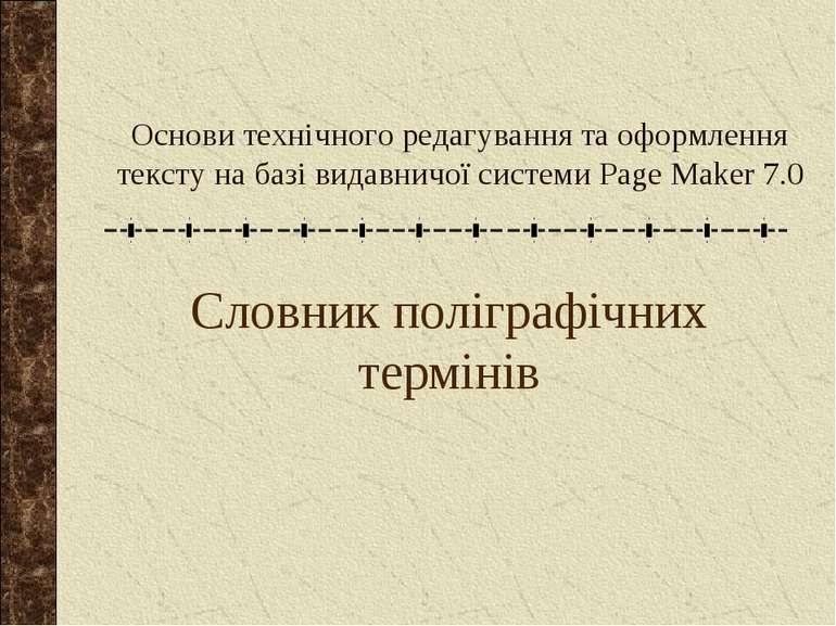 Словник поліграфічних термінів Основи технічного редагування та оформлення те...