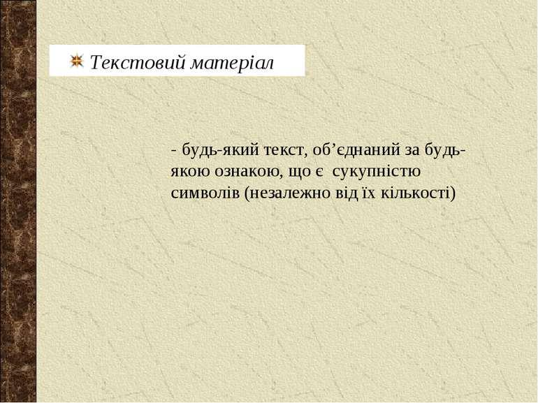 - будь-який текст, об'єднаний за будь-якою ознакою, що є сукупністю символів ...
