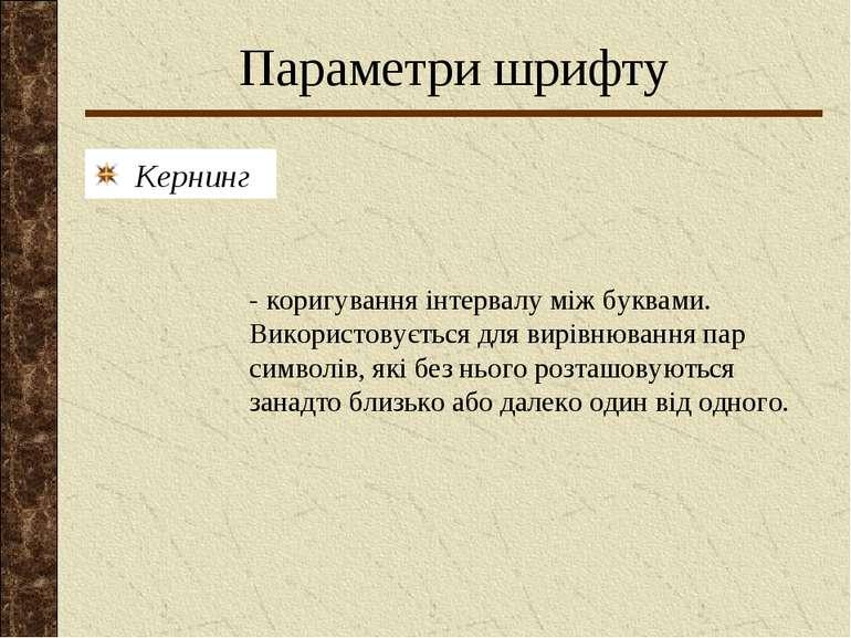 Параметри шрифту Кернинг - коригування інтервалу між буквами. Використовуєтьс...