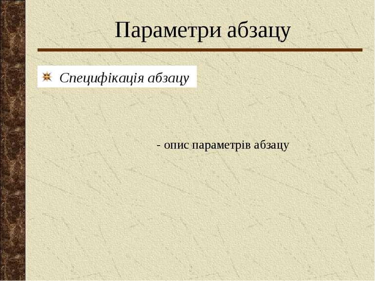 Параметри абзацу - опис параметрів абзацу Специфікація абзацу