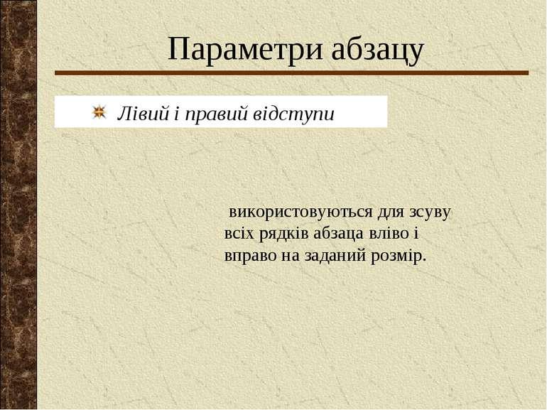 Параметри абзацу використовуються для зсуву всіх рядків абзаца вліво і вправо...