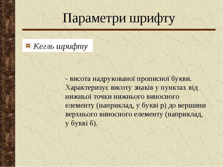 Параметри шрифту Кегль шрифту - висота надрукованої прописної букви. Характер...