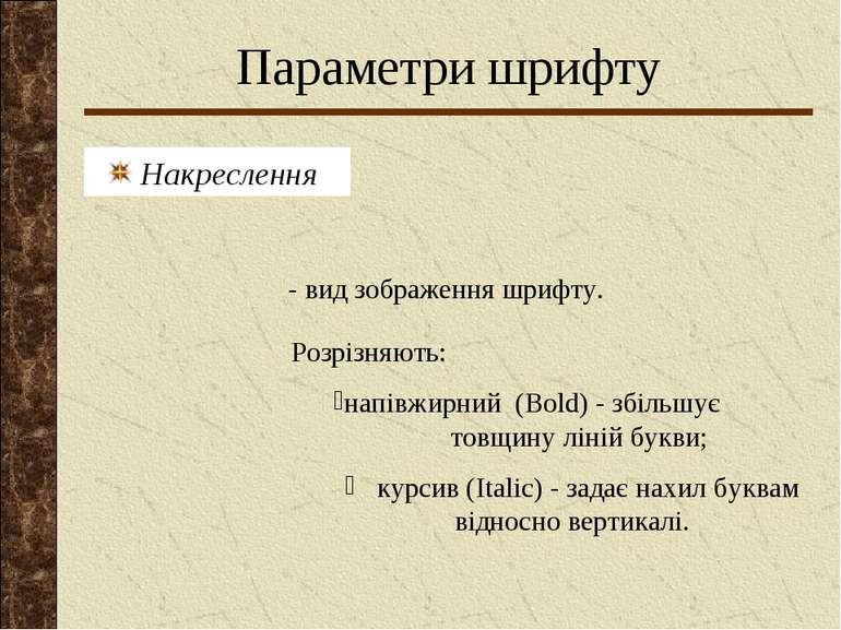 Параметри шрифту Накреслення - вид зображення шрифту. Розрізняють: напівжирни...
