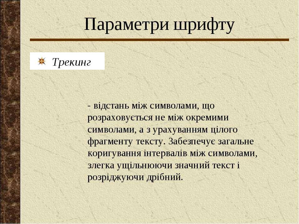 Параметри шрифту Трекинг - відстань між символами, що розраховується не між о...