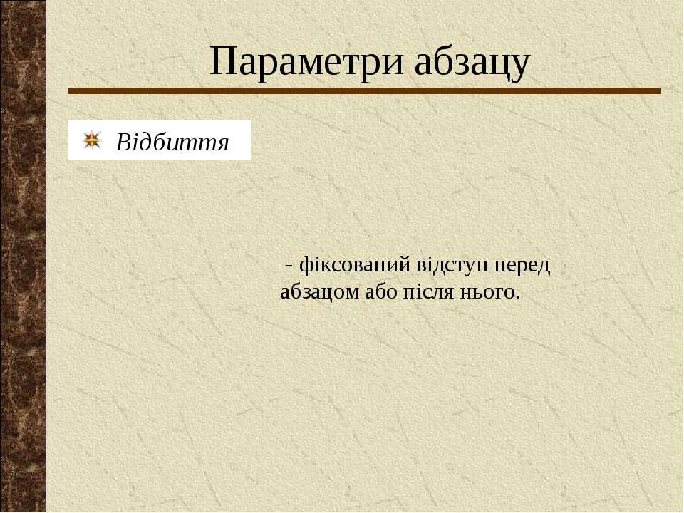 Параметри абзацу - фіксований відступ перед абзацом або після нього. Відбиття
